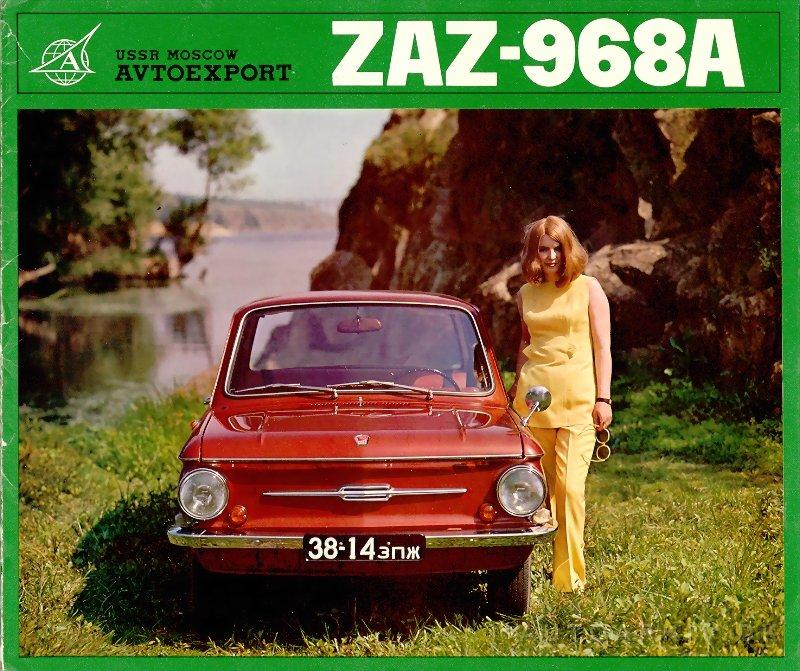 ZAZ Zaporozhets - Wikipedia | 671x800